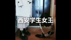 Chinese Pupil Femdom 西安学生女王